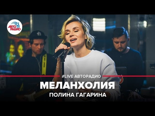 Премьера! Полина Гагарина - Меланхолия (LIVE Авторадио)