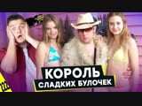 [JackBelozerov] КОРОЛЬ СЛАДКИХ БУЛОЧЕК - MTV НЕ СНИЛОСЬ #222