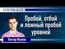 💢 Ложный пробой отбой и пробой уровней в трейдинге Виктор Макеев