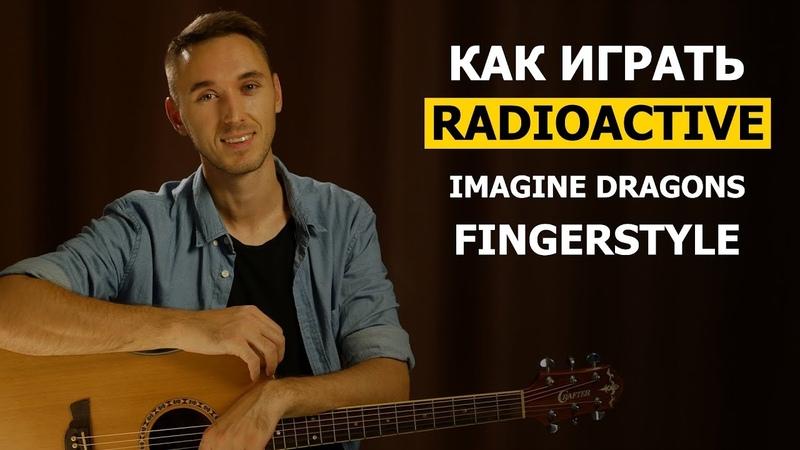 Как играть: IMAGINE DRAGONS - RADIOACTIVE в фингерстайле на гитаре | Часть 1