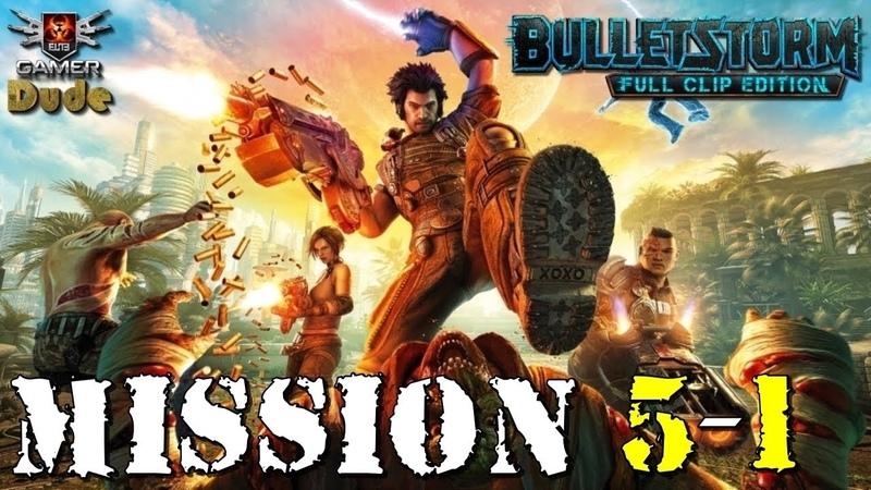 Bulletstorm: Full Clip Edition Прохождение Глава 5-1 Устойчивый к крушению