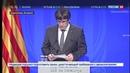Новости на Россия 24 • Еврокомиссия референдум в Каталонии незаконен