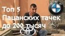 Топ 5 пацанских тачек до 200 тысяч рублей