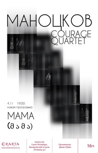 А. Маноцков и Courage Quartet. МАМА  - 4 ноя