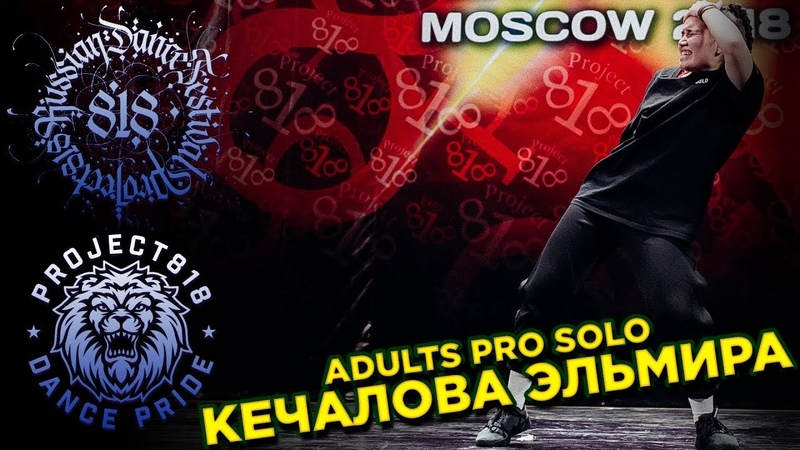 КЕЧАЛОВА ЭЛЬМИРА ✪ RDF18 ✪ Project818 Russian Dance Festival ✪ ADULTS PRO SOLO