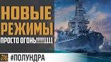 НОВЫЕ РЕЖИМЫ 💥Чем огорчит 0.7.5 ? #полундра World of Warships