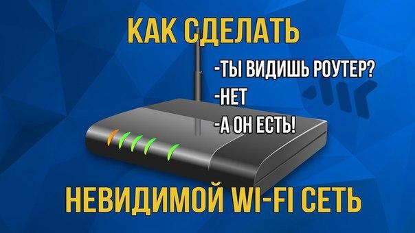 Как сделать wifi сеть невидимой