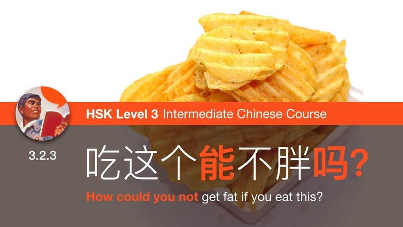 3.2.3 Ask rhetorical questions with 能……吗? | HSK 3 Intermediate Chinese Course