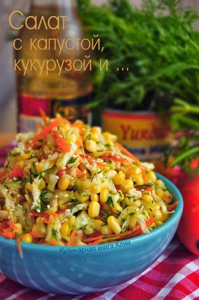 Салат с капустой, кукурузой и …