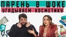 Парень в шоке Комик с ТНТ угадывает названия косметики Эля Булочка