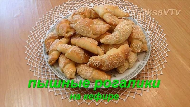 Пышные рогалики на кефире. Lush bagels on kefir.