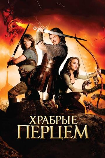 Храбрые перцем  (Your Highness) 2010 смотреть онлайн