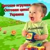 ДЕТСКИЕ ИГРУШКИ ( косметика, товары для дома...)