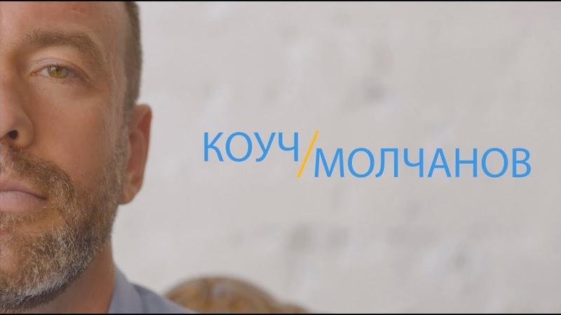 Коуч Молчанов, выпуск 1: Как найти работу?