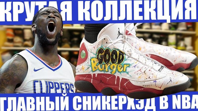 коллекция кроссовок звезды NBA   Sneakergame: Montrezl Harrell (перевод)