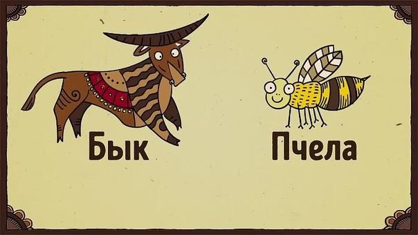 Слова «бык» и «пчела» — однокоренные. И другие интересные факты о русском языке.