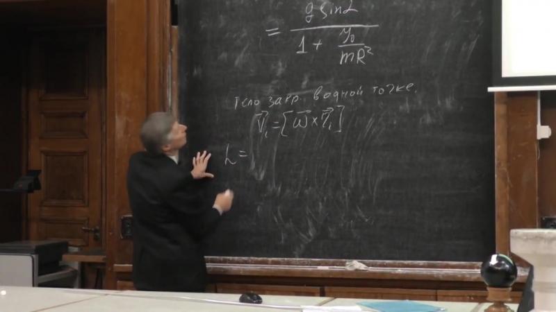 Лекция 11. Слепков А. И. - Механика - Вращательное движение твёрдого тела.