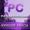 ParadoxCase.ru » Кейсы майнкрафт