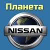 Nissan (Планета Ниссан)