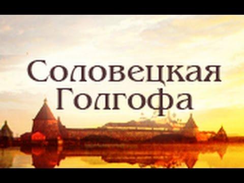 Документальный фильм «Соловецкая Голгофа»