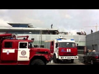 Пожар в Автосалоне Volkswagen, г. Тюмень 11.06.2014 (ver.1)