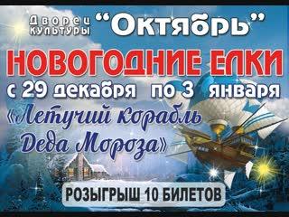 Розыгрыш билетов на Новогодние Елки