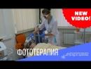 Фототерапия Вологда Формула красоты