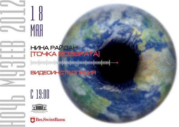 демонстрация видеоинсталляции белорусской художницы Нины Райдан <<Точка возврата>>