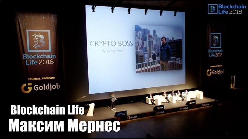 Максим Мернес (CryptoBoss) выступление на Blockchain Life