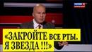 Ковтун потребовал у Соловьева не перебивать его и ЗАТКНУТЬ всем рты