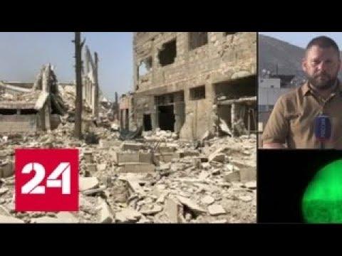 Дамаск полностью освобожден от боевиков ИГИЛ Россия 24