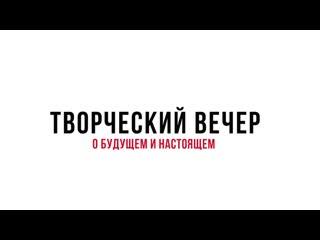 Впервые в Туле | Владимир Познер