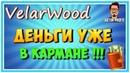 VelarWood - Деньги уже в кармане! Проект платит! Быстрый заработок в интернете 2018 / ArturProfit