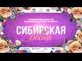 Соревнования по танцевальному спорту Сибирская весна