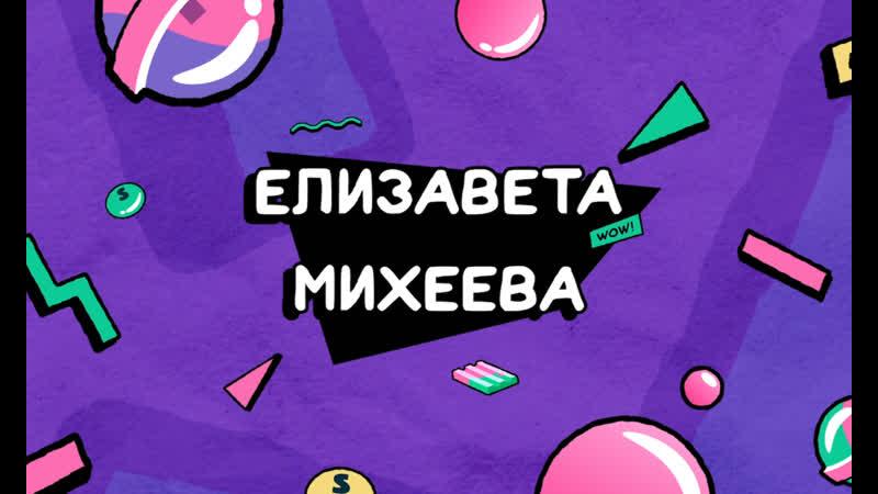 Визитка Елизавета Михеева - МиМ СПбГУТ 2019