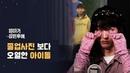 합성된 졸업사진 보다 오열해버린 윤지성 (YOON JI SUNG) [엄마가 잠든후에] 밥알 워너 5