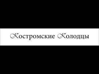 Костромские Колодцы