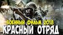 Военный фильм 2018 подбил всех! «КРАСНЫЙ ОТРЯД» Русские военные фильмы 2018 новинки HD онлайн