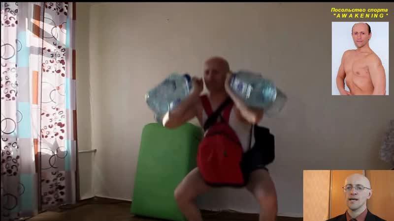 Фильм Тренировка, 10-серия. Приседание.