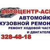 Автоцентр АСК