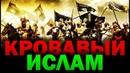 Как в Исламе призывают воевать от имени Бога..?! Сура 4 аят 84 | ИСКАЖЕННЫЕ АЯТЫ КОРАНА
