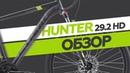 Обзор Stark Hunter 29.2 HD 2019
