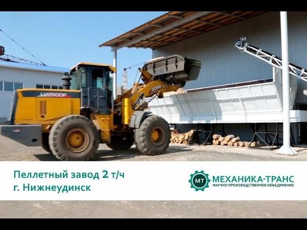 Пеллетный завод 2 т/ч, г. Нижнеудинск Иркутской области