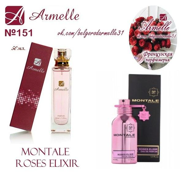 № 151 Montale - Roses Elixir (for woman)  Начальные ноты: клубника,