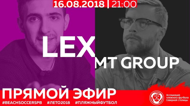 Прямой Эфир | LEX - MT GROUP | 16.08.2018 | 21:00