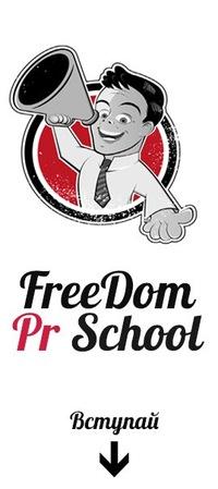 Школа PR во FreeDom