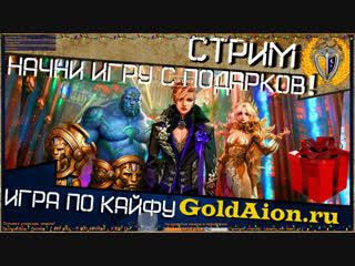 Внимание!!! бесплатный сервер игры Aion
