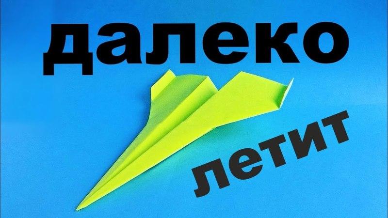 Как сделать далеко летающий самолет из бумаги Оригами самолет который летает 100 метров