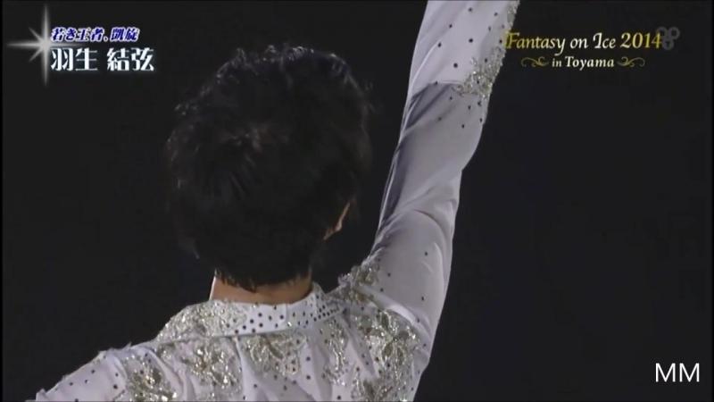 羽生結弦 Yuzuru Hanyu 2014 FaOI Toyama 「The Final Time Traveler」