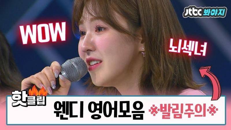 ♨핫클립♨ 거침없는 영어실력 뽐낸 레드벨벳 웬디(Red Velvet WENDY) (발음도 이뻐♥) 스535